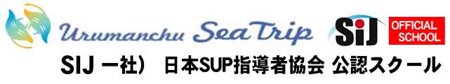 SUP – SIJ – Okinawa – Nakijin – SIJ 公認スクール